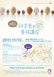 第6回講座(2011/11/12)のパンフレット