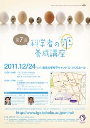 第7回講座(2011/12/24)のパンフレット
