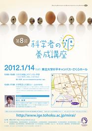 第8回講座(2012/1/14)のパンフレット
