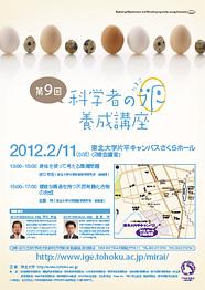 第9回講座(2012/2/11)のパンフレット