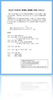 H21発表会実施プログラム_公開用_ページ_1-2