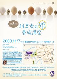 2009年11月07日案内パンフレット