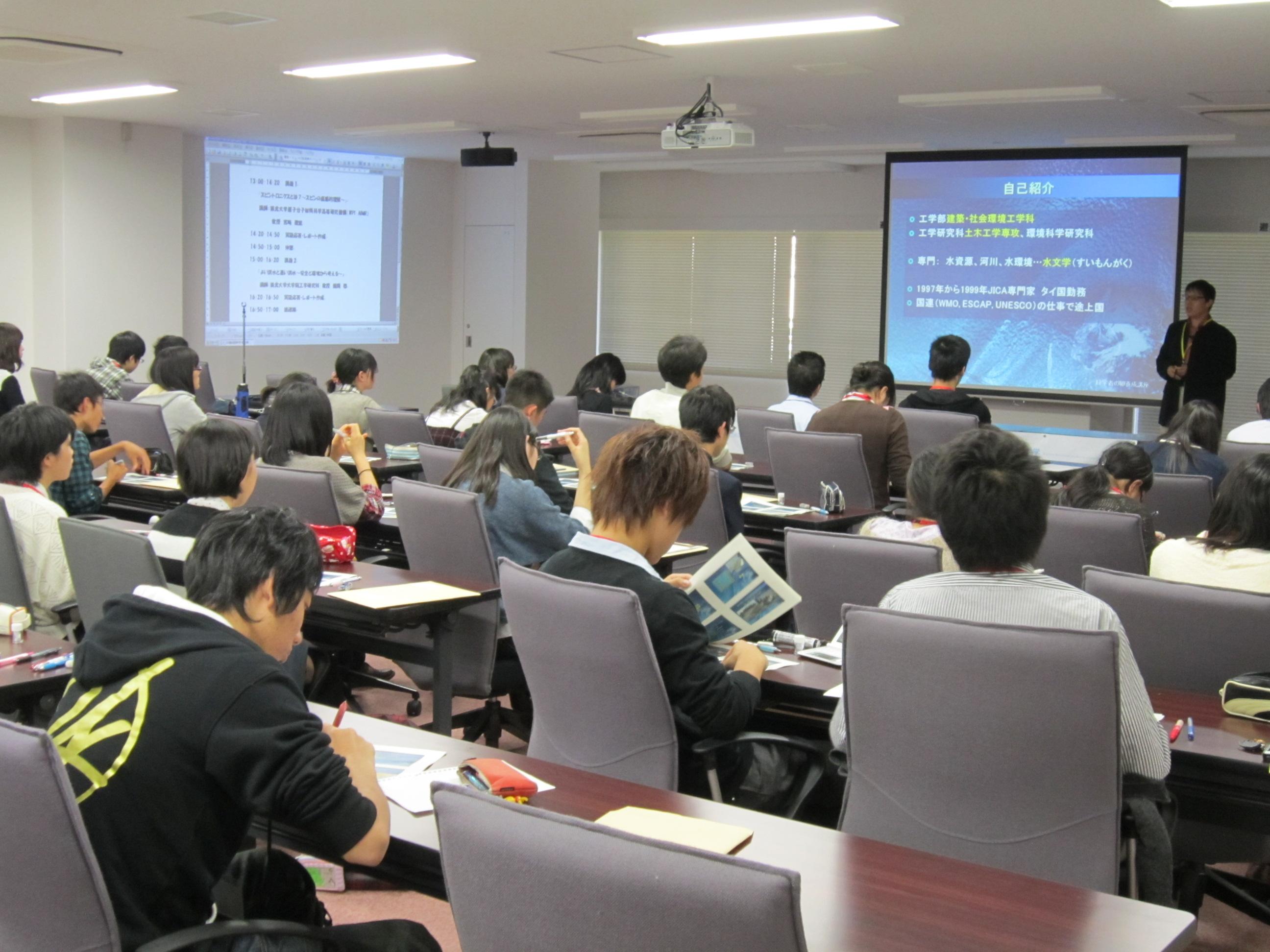 http://www.ige.tohoku.ac.jp/mirai/news/upload_items/201210/%E8%A8%AD%E5%96%B6%E3%83%BB%E8%AC%9B%E7%BE%A9%20033.jpg