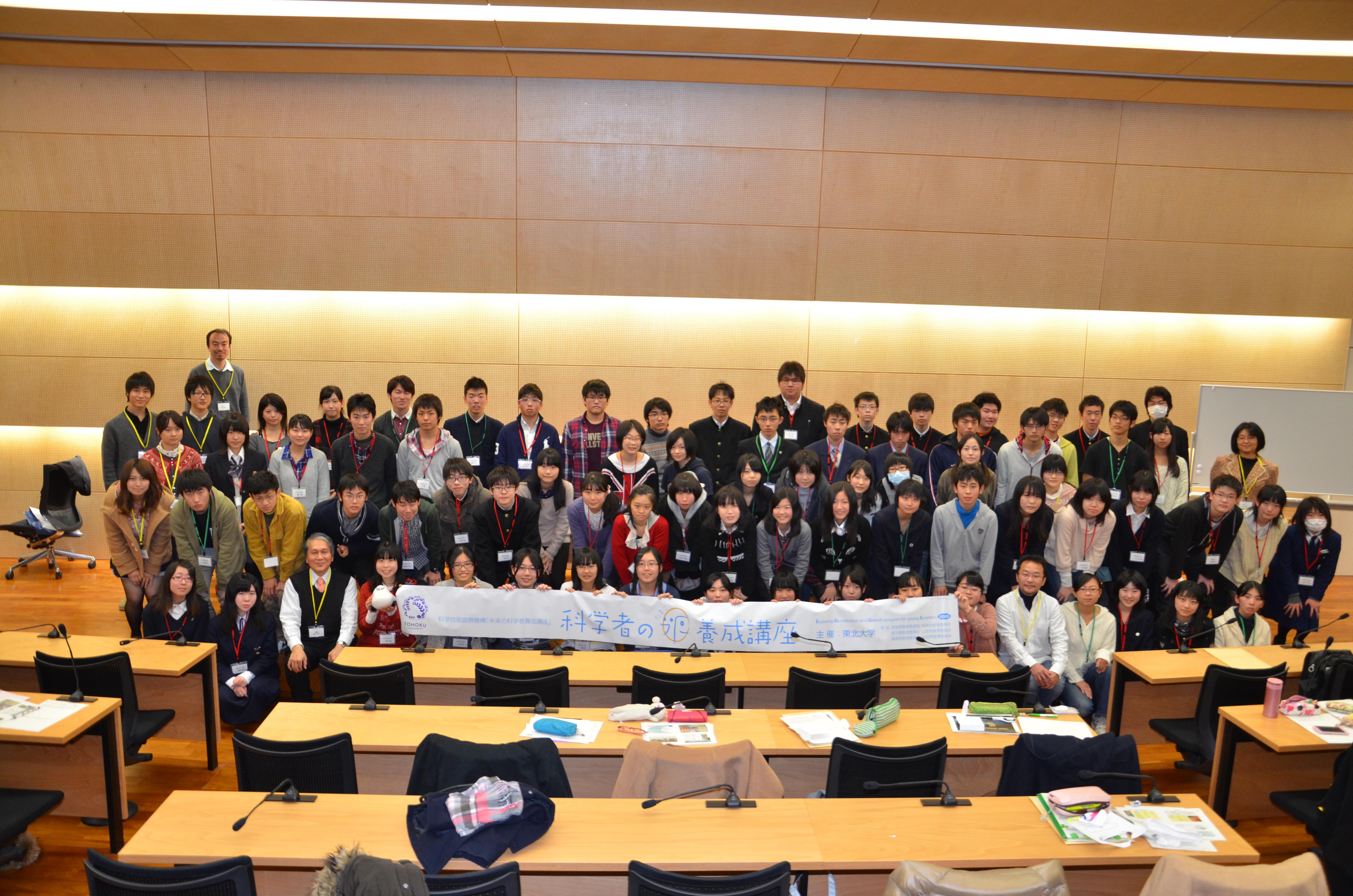 http://www.ige.tohoku.ac.jp/mirai/news/upload_items/201312/053.JPG
