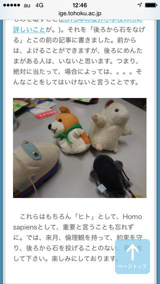http://www.ige.tohoku.ac.jp/mirai/news/upload_items/201502/iphone.jpg