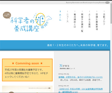 http://www.ige.tohoku.ac.jp/mirai/news/upload_items/201502/tamago_middle.jpg