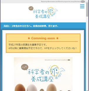 http://www.ige.tohoku.ac.jp/mirai/news/upload_items/201502/tamago_short.jpg