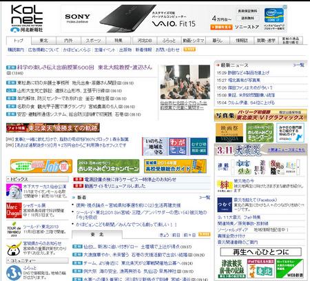 kahoku_131007.jpg