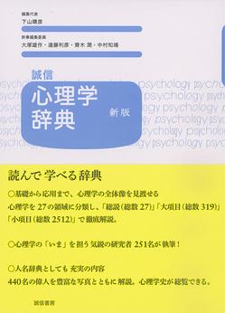 心理学辞典表紙.jpg