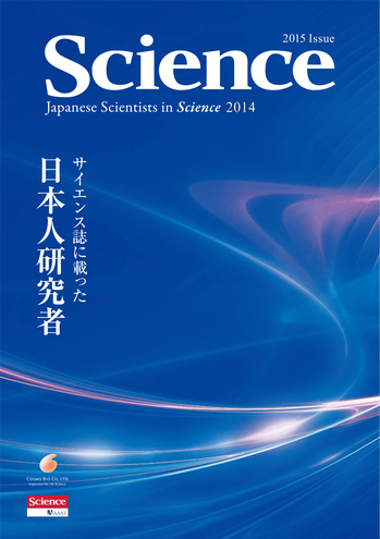 2015-Issue_Science_JapanResearch-2014_110dpi-1.jpg