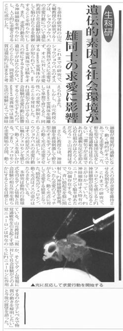 東北大学新聞.jpg