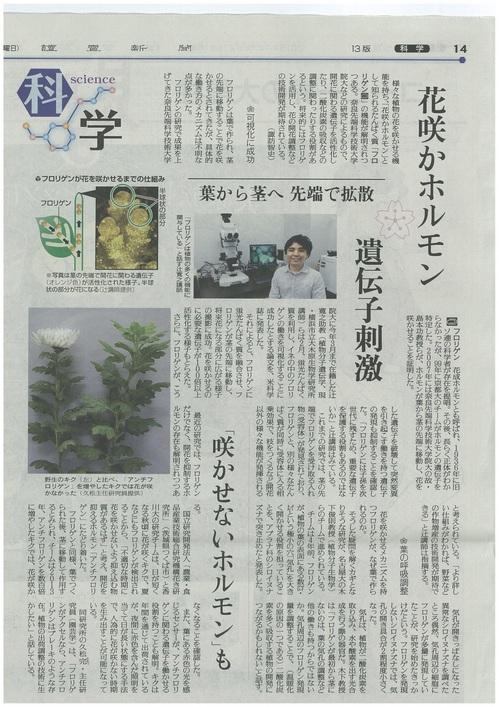 20150518読売新聞.jpgのサムネール画像