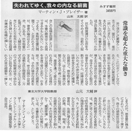 公明新聞書評2015090702.jpg
