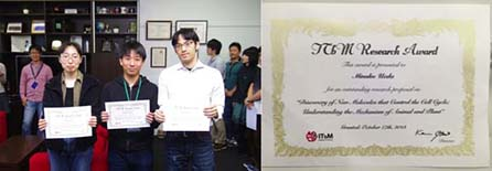 http://www.ige.tohoku.ac.jp/prg/genetics/study_report/upload_items/201311/picture.jpg