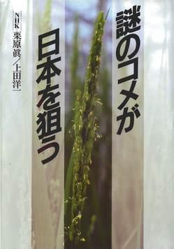 読書のススメ(東北大・渡辺)-本の表紙.jpg