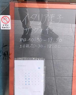 休業日トラップ.jpg