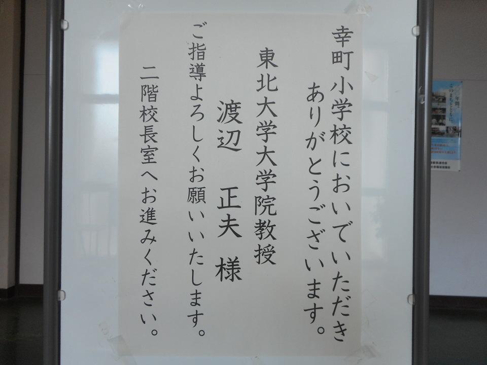 http://www.ige.tohoku.ac.jp/prg/watanabe/diary2/images/20170922140245-f57f7faa70b8e71db934f71fce1ef0b7565dd529.JPG