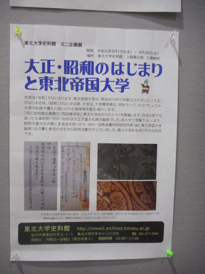 http://www.ige.tohoku.ac.jp/prg/watanabe/diary2/images/20190522082053-c1beb0f6a1c317e93d4ca6638831faee72483273.JPG