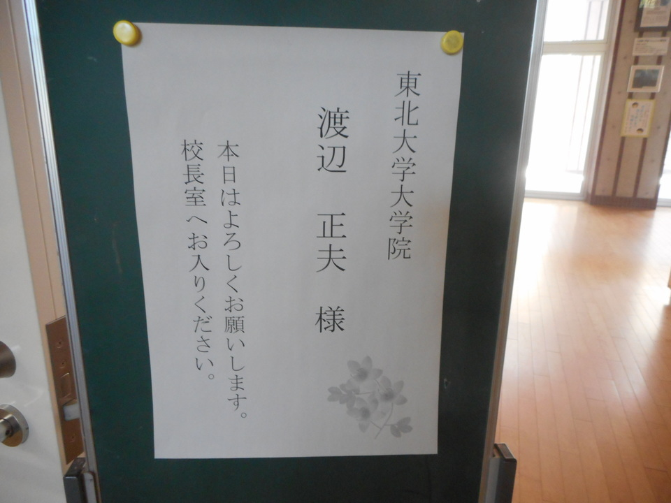 http://www.ige.tohoku.ac.jp/prg/watanabe/diary2/images/images/20190524192155-6012da00e76197cb2ec6465d274ed7a838074747.JPG