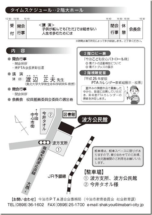 H24_PTA研修会チラシ2