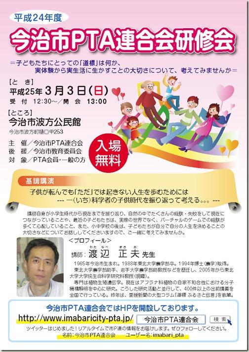 H24_PTA研修会チラシ表_25.1.25