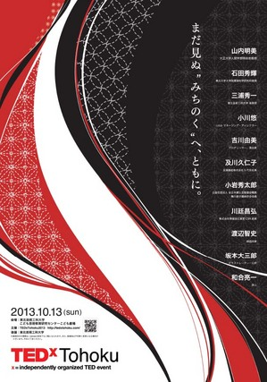 TEDxTohoku.jpg