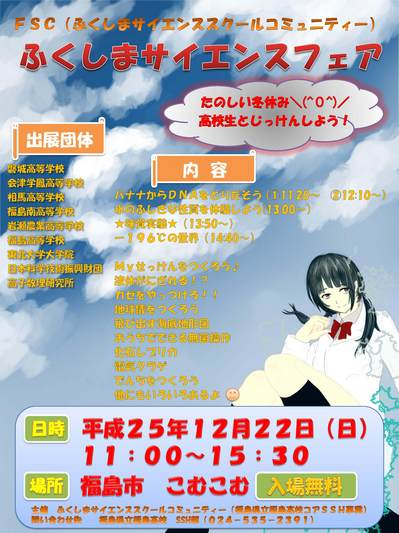 サイエンスフェアポスター最終版.jpg