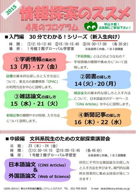 2015-info-res-Apr.jpg