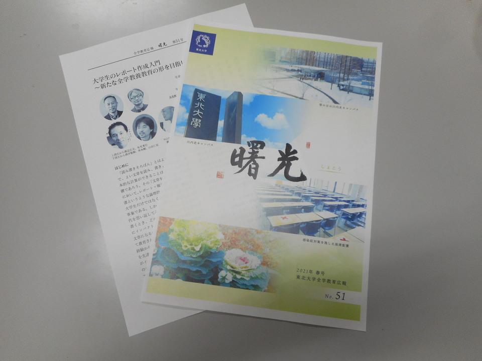 http://www.ige.tohoku.ac.jp/prg/watanabe/news2/images/20210317161151-cd9a7ee6feec7e33b2fbc1d8a3b0e907c2179400.JPG